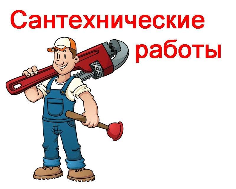 Сантехнические работы Барнаул